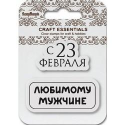 "Набор штампов ""С 23 Февраля"" SCB4907078"