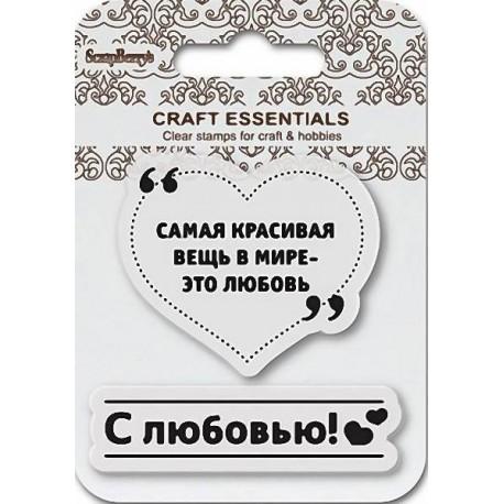 """Набор штампов """"С Любовью"""" SCB4907075"""