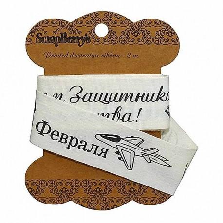 "Лента декоративная ScrapBerry's ""23 февраля"" SCB390301"
