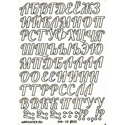 "Чипборд картонный Mr.Painter ""Русский алфавит №2"" CHI-10-13"