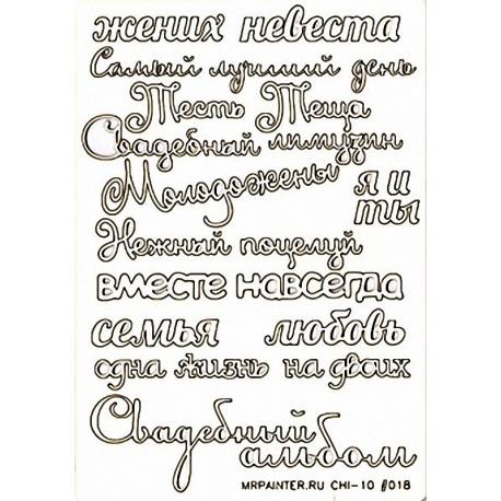 "Чипборд картонный Mr.Painter ""Слова. Свадьба"" CHI-10-18"